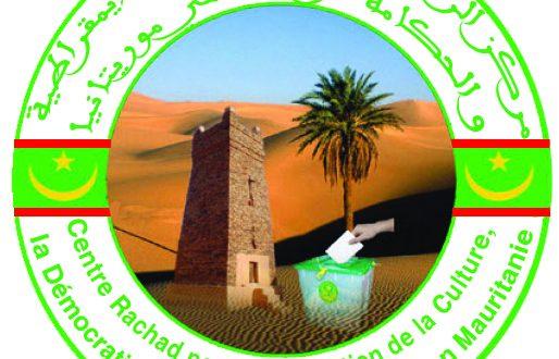 بعض النتائج كما نتوقعها طبقا لحساباتنا في مركز الرشاد لترقية الثقافة و الديمقراطية و الحكامة الرشيدة في موريتانيا